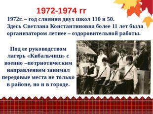 1972-1974 гг 1972г. – год слияния двух школ 110 и 50. Здесь Светлана Констант