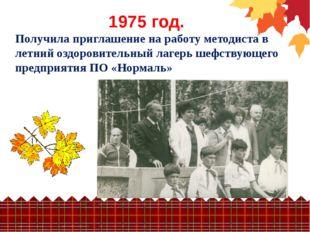 1975 год. Получила приглашение на работу методиста в летний оздоровительный л