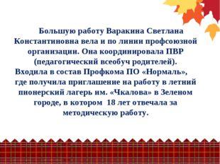 Большую работу Варакина Светлана Константиновна вела и по линии профсоюзной о