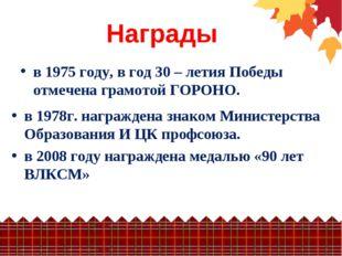 Награды в 1975 году, в год 30 – летия Победы отмечена грамотой ГОРОНО. в 1978