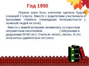 Год 1950 Первые шаги быть учителем сделала будучи ученицей 2 класса. Вместе с