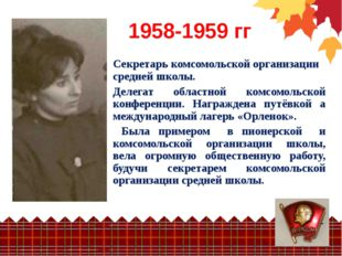 1958-1959 гг Секретарь комсомольской организации средней школы. Делегат облас