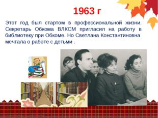 1963 г Этот год был стартом в профессиональной жизни. Секретарь Обкома ВЛКСМ