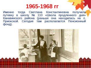 1965-1968 гг Именно тогда Светлана Константиновна получила путевку в школу №