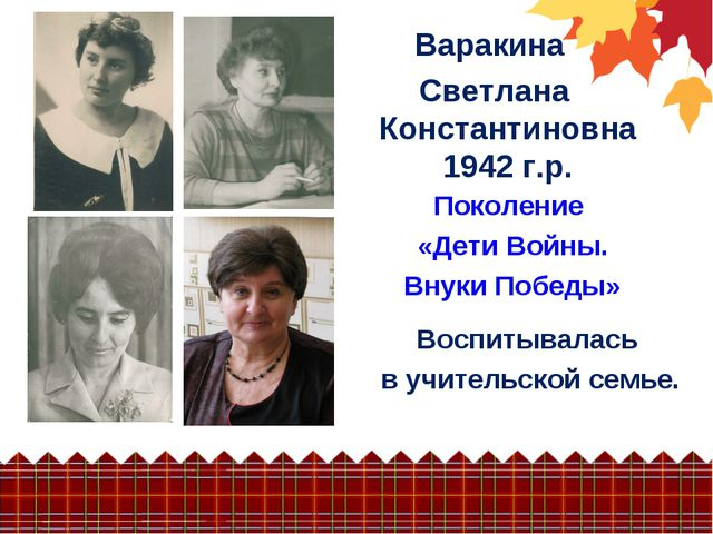 Варакина Светлана Константиновна 1942 г.р. Поколение «Дети Войны. Внуки Побед...