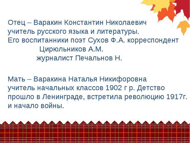 Отец – Варакин Константин Николаевич учитель русского языка и литературы. Его...