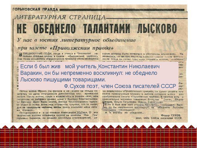 Если б был жив мой учитель Константин Николаевич Варакин, он бы непременно во...