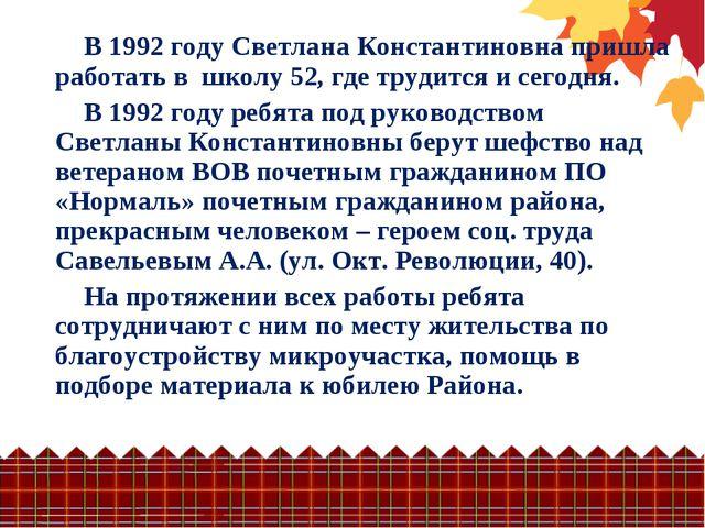 В 1992 году Светлана Константиновна пришла работать в школу 52, где трудится...