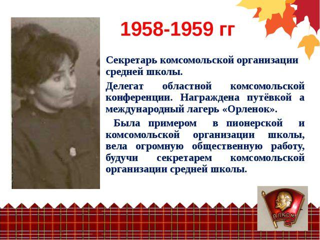 1958-1959 гг Секретарь комсомольской организации средней школы. Делегат облас...
