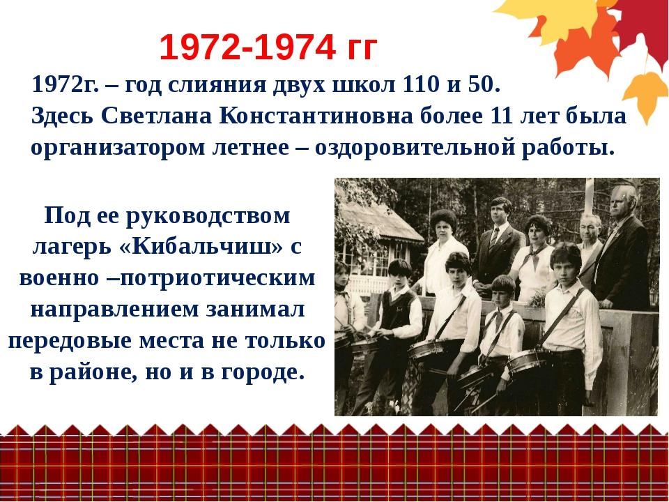 1972-1974 гг 1972г. – год слияния двух школ 110 и 50. Здесь Светлана Констант...