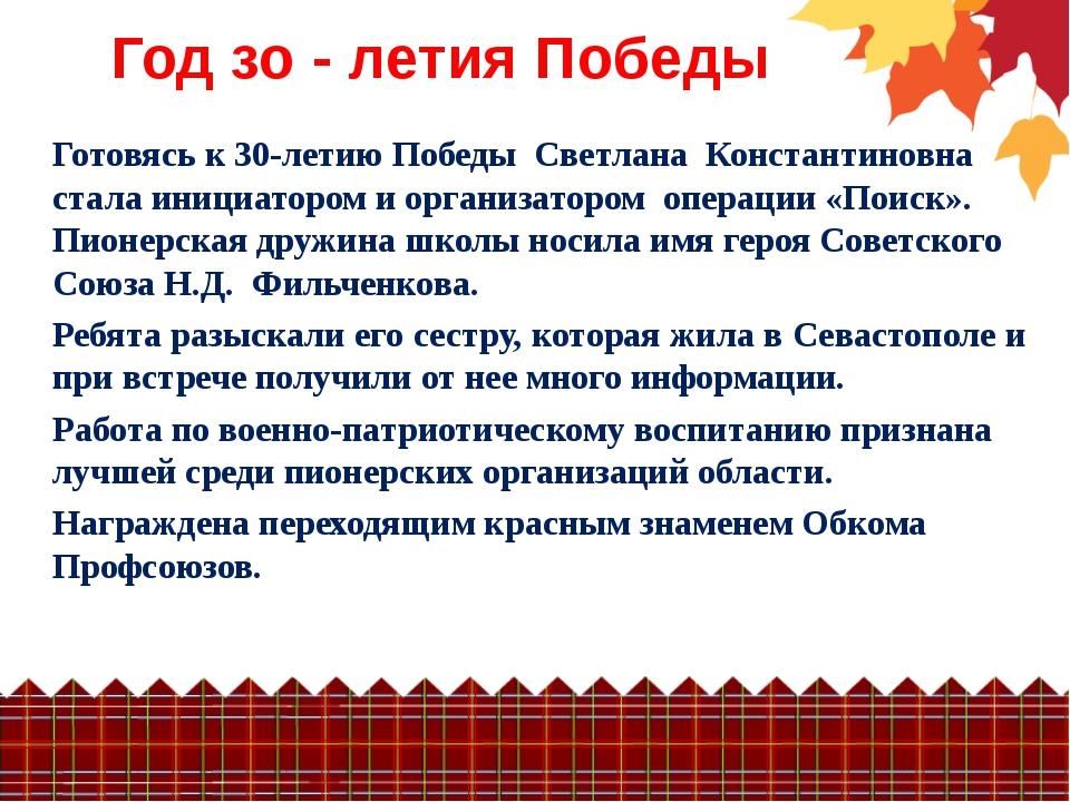 Год зо - летия Победы Готовясь к 30-летию Победы Светлана Константиновна стал...