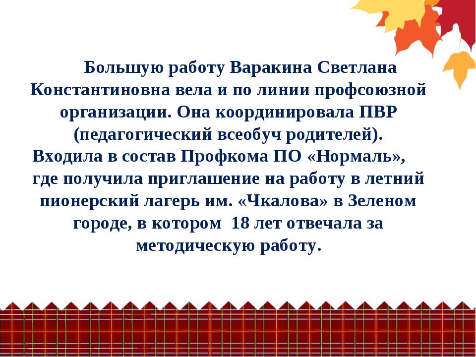 Большую работу Варакина Светлана Константиновна вела и по линии профсоюзной о...