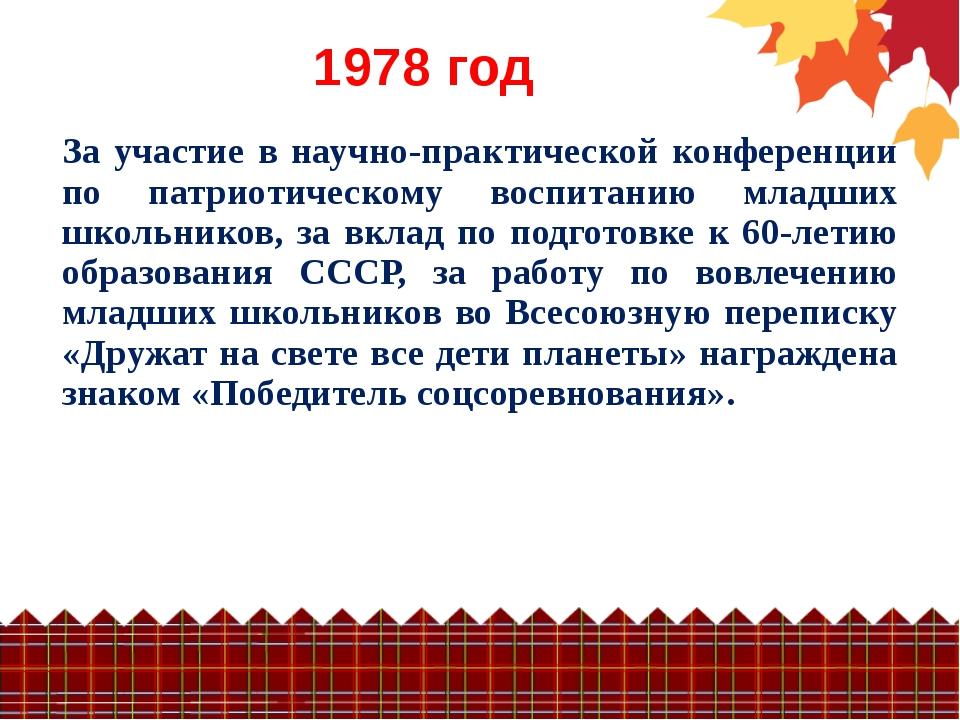 1978 год За участие в научно-практической конференции по патриотическому восп...