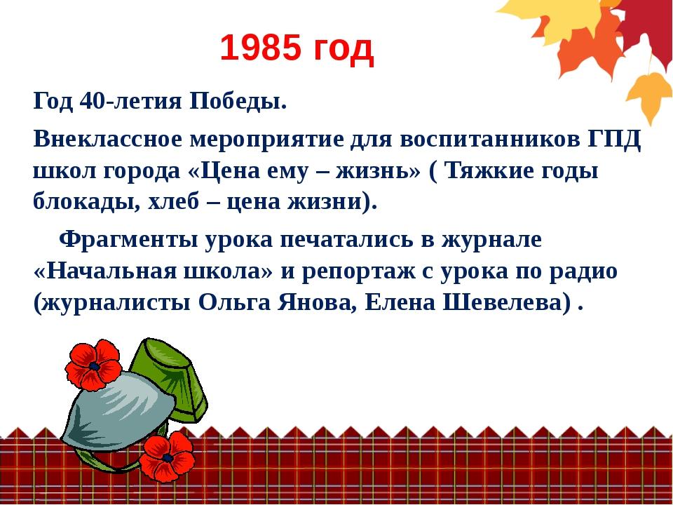 1985 год Год 40-летия Победы. Внеклассное мероприятие для воспитанников ГПД ш...