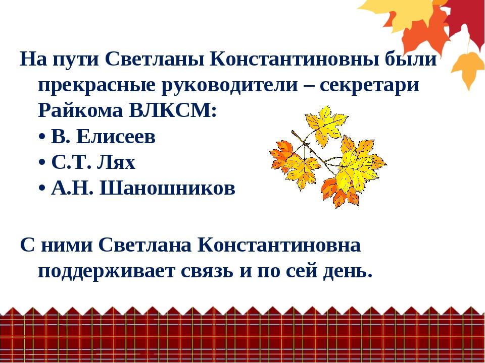 На пути Светланы Константиновны были прекрасные руководители – секретари Райк...