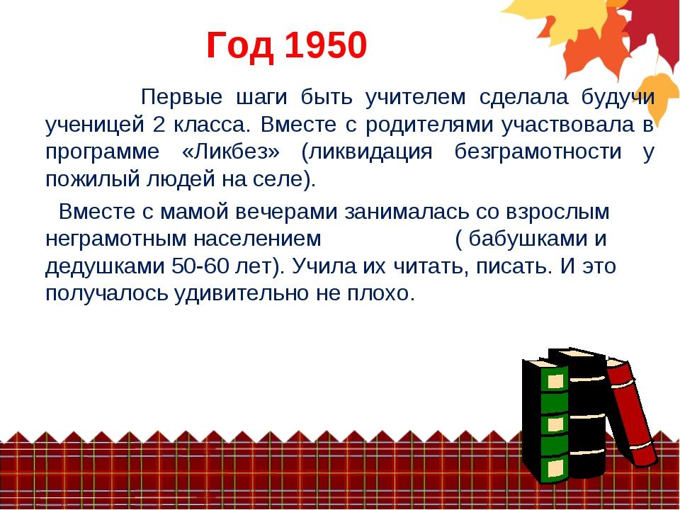 Год 1950 Первые шаги быть учителем сделала будучи ученицей 2 класса. Вместе с...