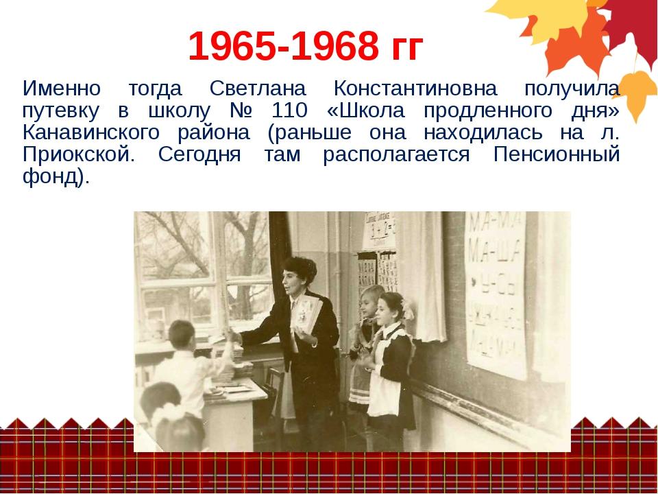1965-1968 гг Именно тогда Светлана Константиновна получила путевку в школу №...