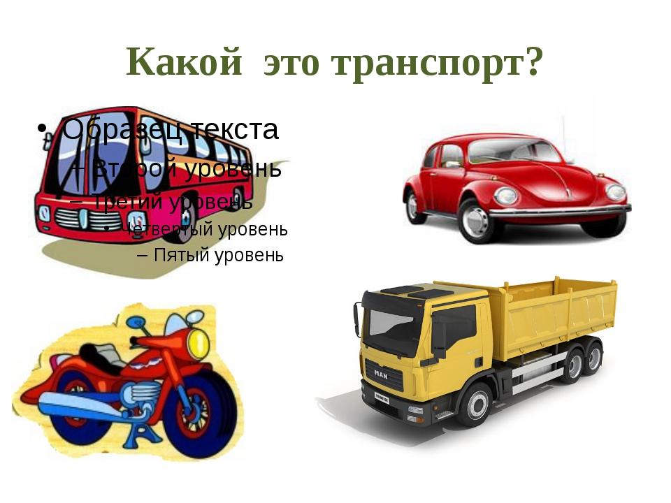 Какой это транспорт?