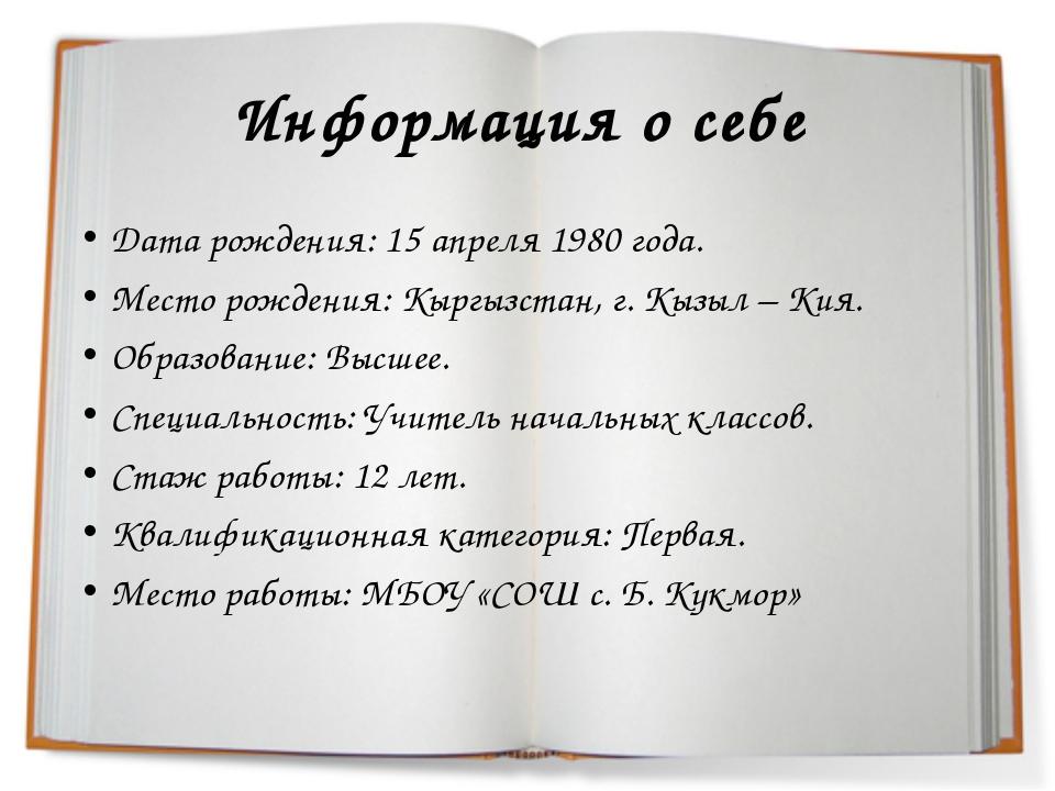 Информация о себе Дата рождения: 15 апреля 1980 года. Место рождения: Кыргызс...