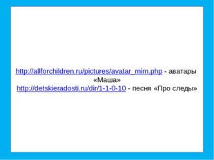http://allforchildren.ru/pictures/avatar_mim.php - аватары «Маша» http://dets