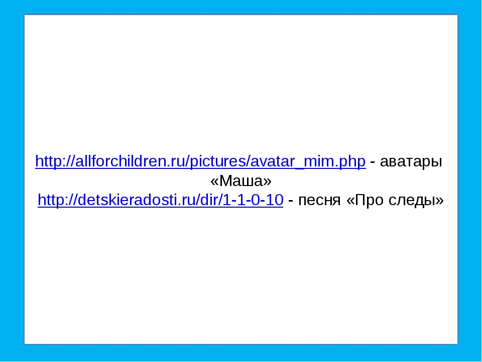 http://allforchildren.ru/pictures/avatar_mim.php - аватары «Маша» http://dets...