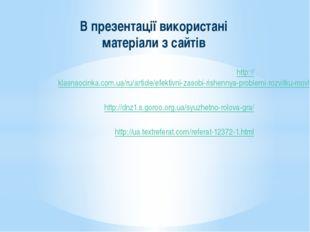 В презентації використані матеріали з сайтів http://klasnaocinka.com.ua/ru/ar