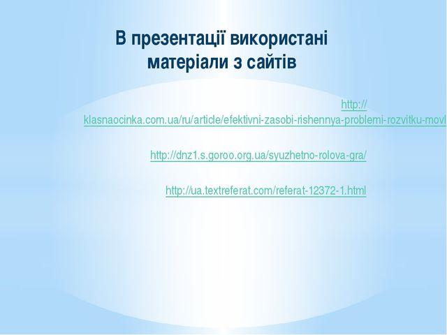 В презентації використані матеріали з сайтів http://klasnaocinka.com.ua/ru/ar...