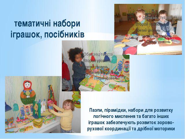 тематичні набори іграшок, посібників Пазли, пірамідки, набори для розвитку ло...