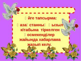 Үйге тапсырма: Қазақстанның Қызыл кітабына тіркелген қосмекенділер жайында х