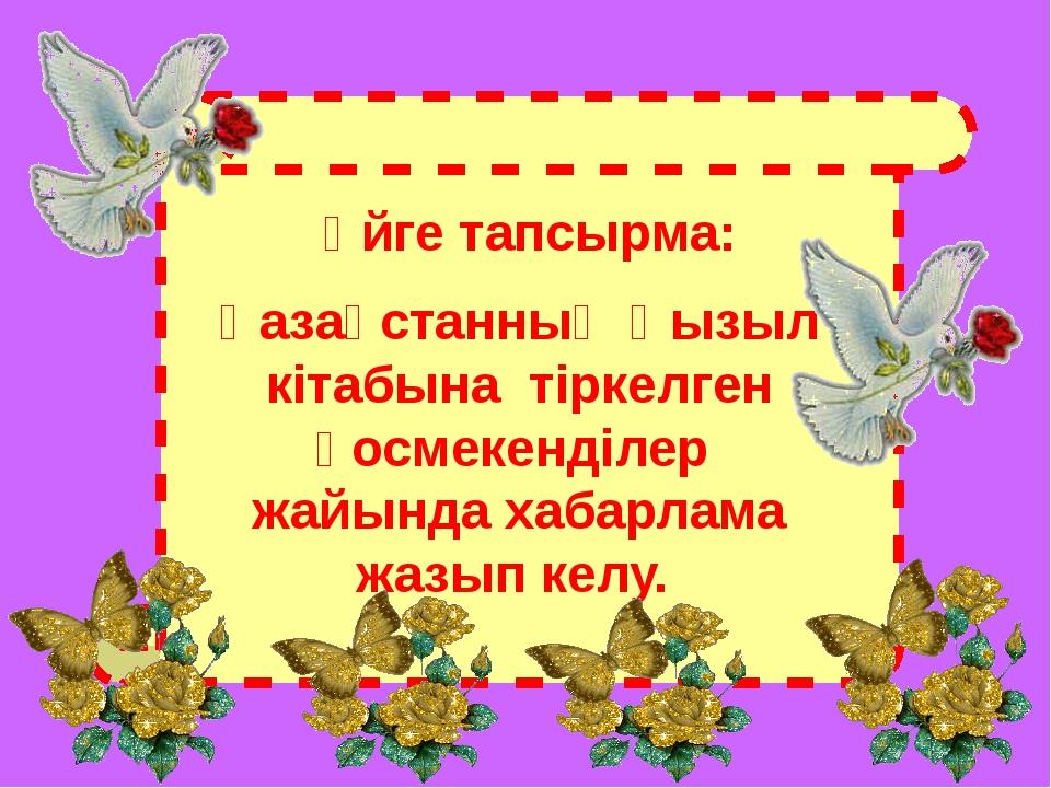 Үйге тапсырма: Қазақстанның Қызыл кітабына тіркелген қосмекенділер жайында х...