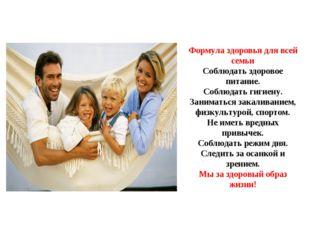 Формула здоровья для всей семьи Соблюдать здоровое питание. Соблюдать гигиену