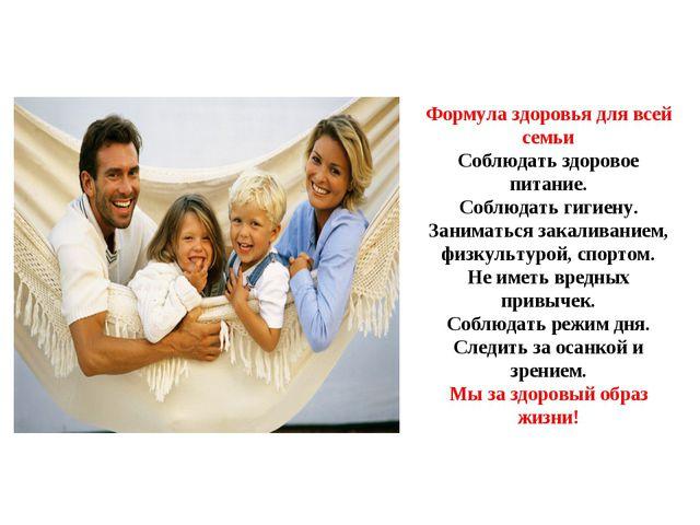 Формула здоровья для всей семьи Соблюдать здоровое питание. Соблюдать гигиену...