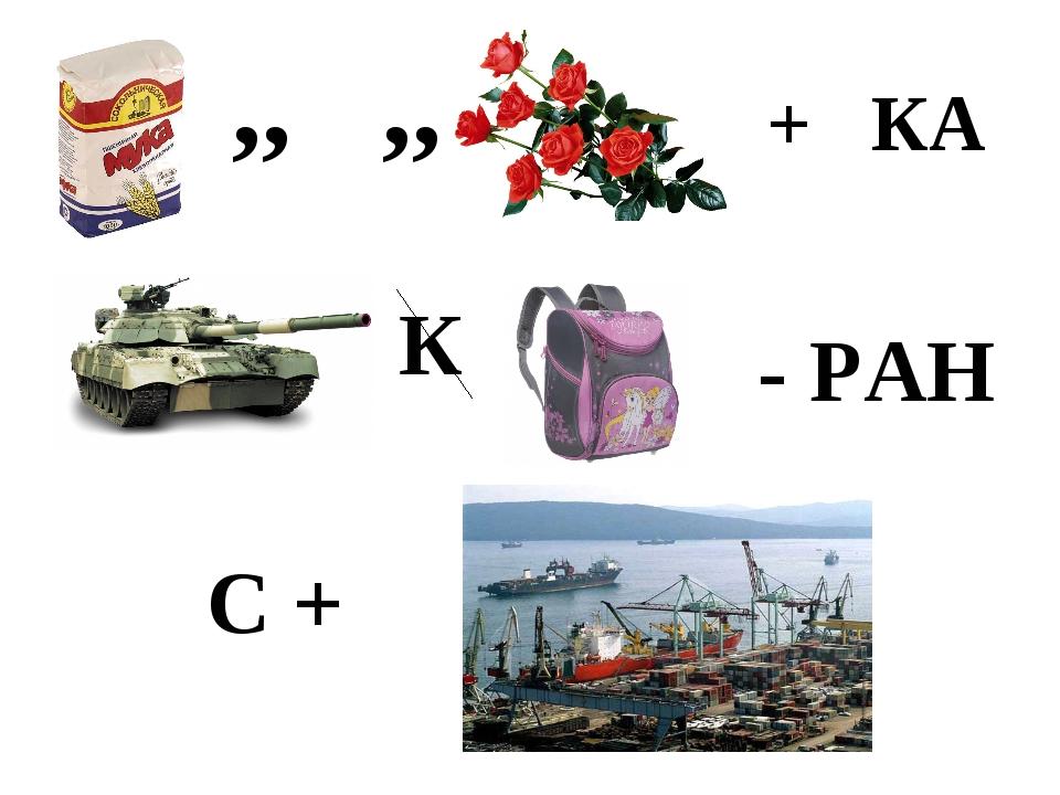 ,, ,, + КА К - РАН С +