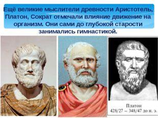 Ещё великие мыслители древности Аристотель, Платон, Сократ отмечали влияние д