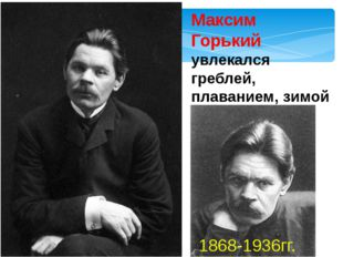 Максим Горький увлекался греблей, плаванием, зимой катался на коньках и ходил