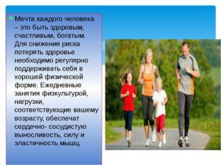 Мечта каждого человека – это быть здоровым, счастливым, богатым. Для снижения