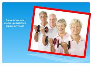 Да же пожилые люди занимаются физкультурой!