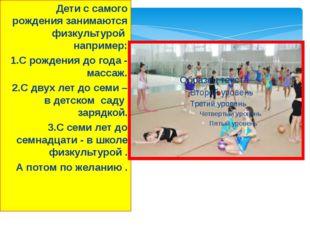 Дети с самого рождения занимаются физкультурой например: 1.С рождения до год
