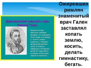 Ожиревших римлян знаменитый врач Гален заставлял копать землю, косить, делать