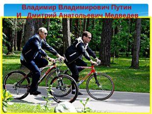 Владимир Владимирович Путин И Дмитрий Анатольевич Медведев