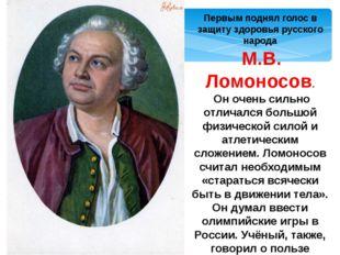 Первым поднял голос в защиту здоровья русского народа М.В. Ломоносов. Он очен