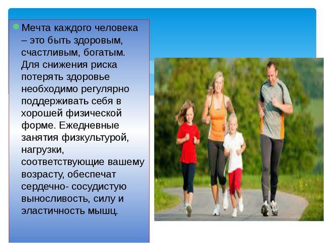 Мечта каждого человека – это быть здоровым, счастливым, богатым. Для снижения...