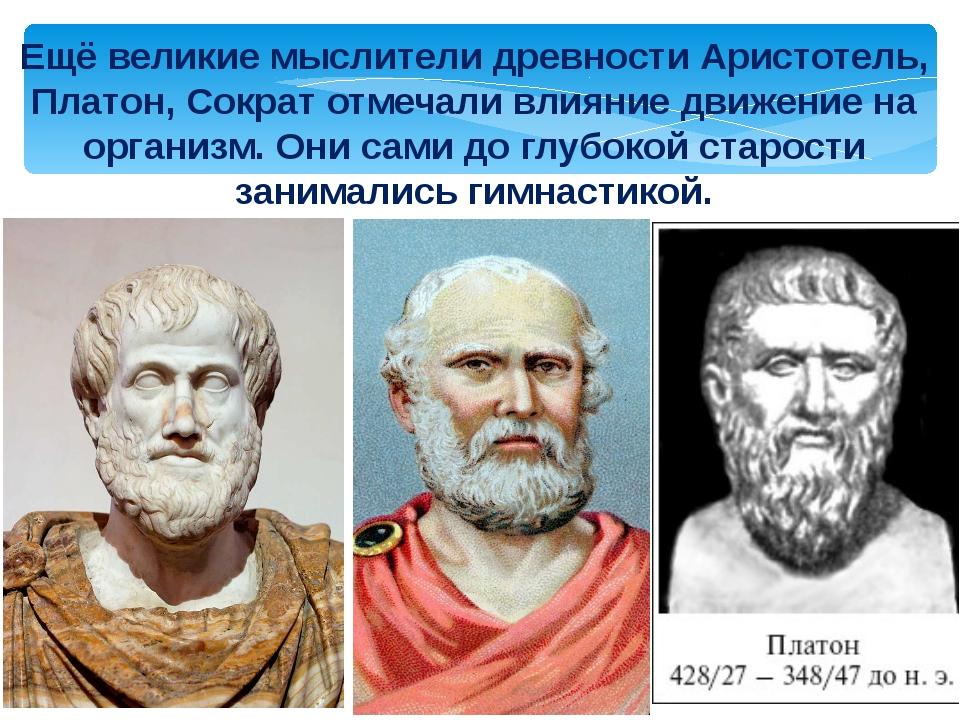 Ещё великие мыслители древности Аристотель, Платон, Сократ отмечали влияние д...