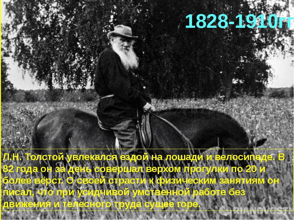1828-1910гг. Л.Н. Толстой увлекался ездой на лошади и велосипеде. В 82 года о...