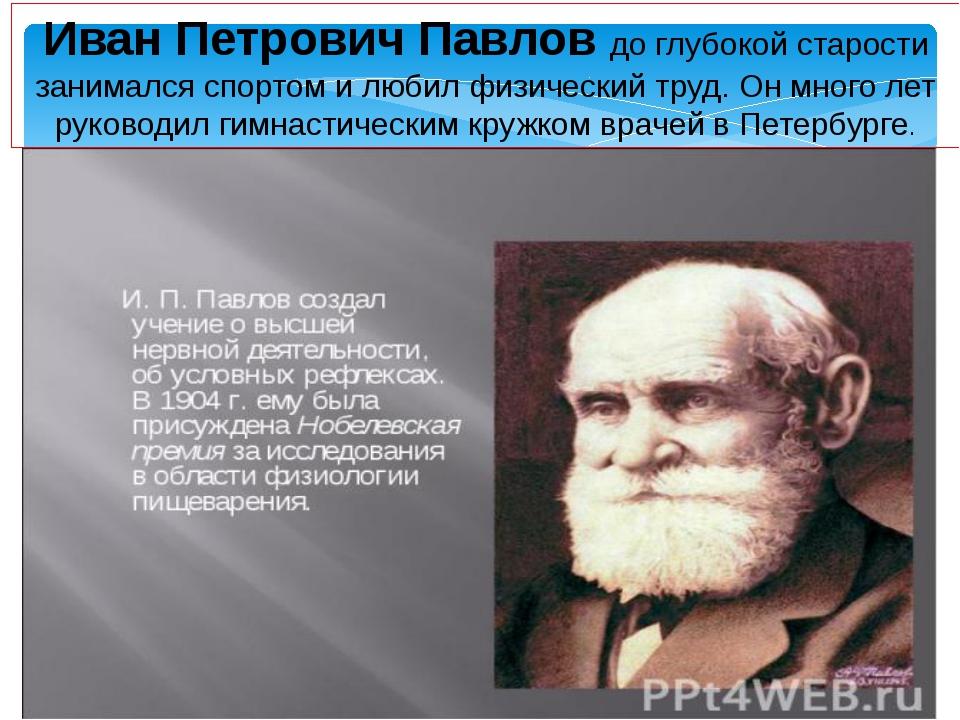 Иван Петрович Павлов до глубокой старости занимался спортом и любил физически...