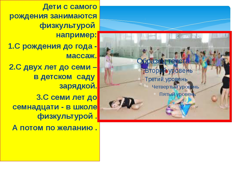 Дети с самого рождения занимаются физкультурой например: 1.С рождения до год...