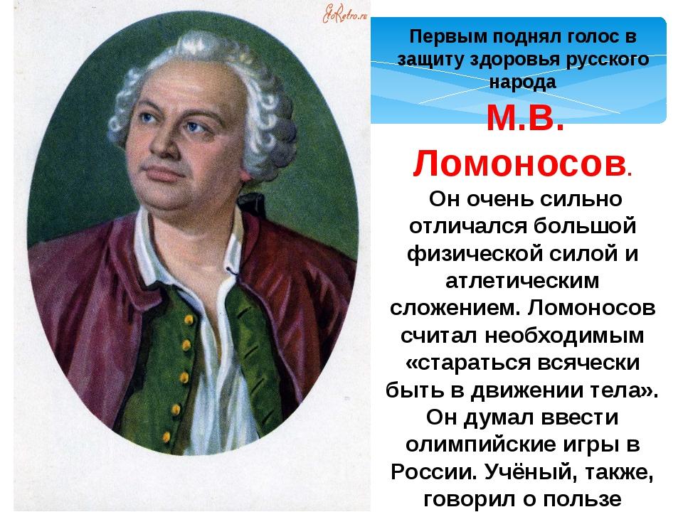 Первым поднял голос в защиту здоровья русского народа М.В. Ломоносов. Он очен...