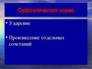Орфоэпическая норма Ударение Произнесение отдельных сочетаний