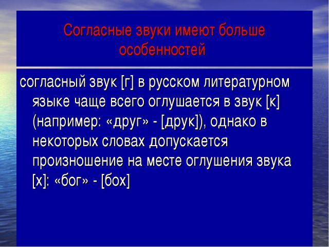 Согласные звуки имеют больше особенностей согласный звук [г] в русском литера...