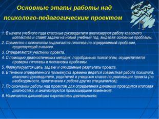 Основные этапы работы над психолого-педагогическим проектом 1. В начале учебн